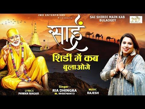 Sai Shirdi Mein Kab Bulaogey - Ria Dhingra - Sai Baba Song 2019 - बहुत दर्द भरा साई भजन
