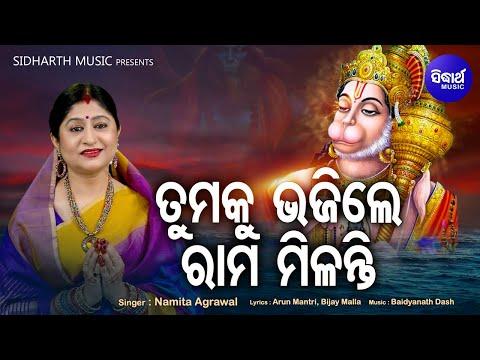 Tumaku Bhajile Rama Milanti - Music Video - Hanuman Bhajan | Namita Agrawal | Sidharth Music