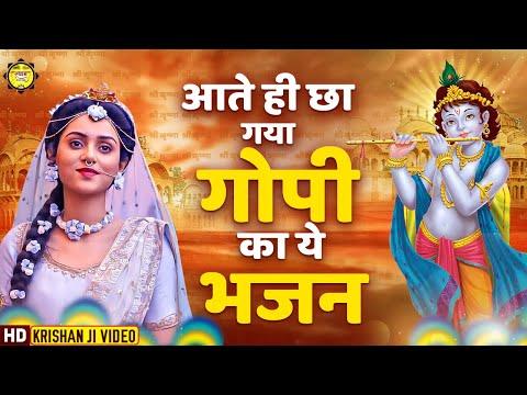 आते ही छा गया गोपी का ये भजन : बरसाने तो बुला लो : Latest Radha Krishna Bhajan : Paaras Mehar Daas