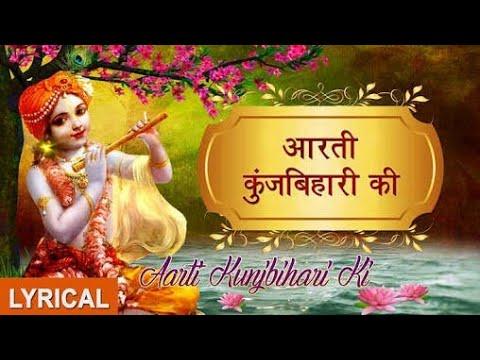 आरती कुंजबिहारी की Aarti Kunj Bihari Ki Krishan Aarti with Lyrics By Hariharan Janmashtami Special