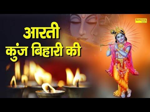 आरती कुंजबिहारी की     Aarti Kunj Bihari Ki    Most Popular Aarti Of Krishna