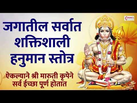 जगातील सर्वात शक्तिशाली हनुमान स्तोत्र : ऐकल्याने सर्व ईच्छा पूर्ण होतात | Powerful Hanuman Mantra