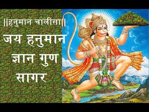 जय हनुमान ज्ञान गुण सागर, हनुमान चालीसा, Hanuman Chalisa, Hanuman Bhajan with Subtitles & Lyrics