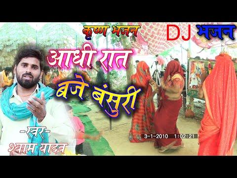 जीजी आधी रात बजे बसुरी//new krishna bhajan//shyam shastri rajpur 9411059313