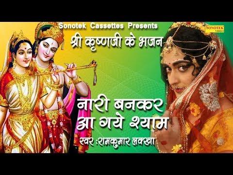 नारी बन कर आ गए श्याम | Ramkumar Lakkha | Most Popular Shree Krishna Bhajan | Sonotek