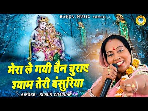 मनमोहक कृष्ण भजन   मेरा ले गयी चैन चुराए श्याम तेरी बंसुरिया   Kusum Chauhan   New Krishan Bhajan