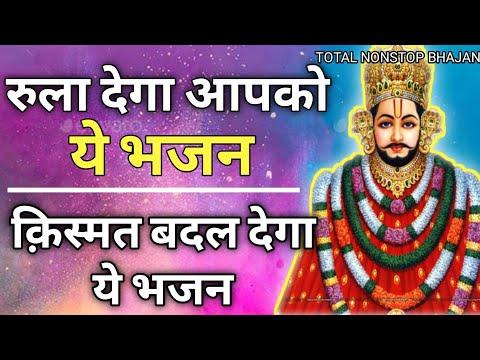 ले लो शरण में सांवरे   khatu shyam bhajan   bhajan   khatu shyam ji ke bhajan