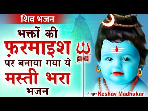 शिव जी भजन लिरिक्स - आज सबकी झोलियाँ भर जाएगा ये शिवजी का भजन   New Shiv Bhajan   Lord Shiva Song   Keshav Madhukar