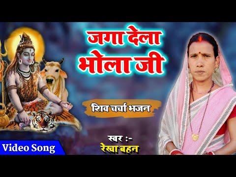 शिव जी भजन लिरिक्स - जगा देला भोला जी   shiv Charcha   shiv Charcha geet   shiv Charcha bhajan   shiv guru bhajan Rekha