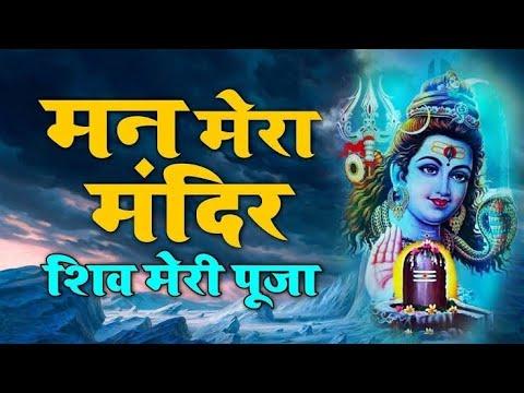 शिव जी भजन लिरिक्स – मन मेरा मंदिर शिव मेरी पूजा   Popular Shiv Bhajan   Man Mera Mandir Shiv Meri Pooja   Shiv Chalisa