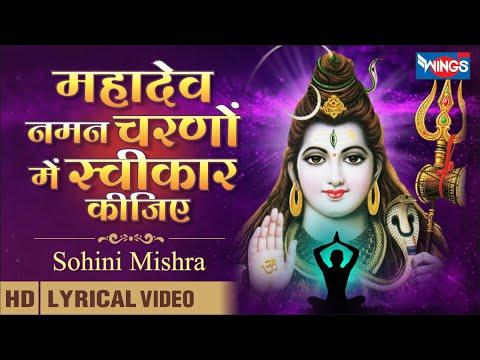 शिव जी भजन लिरिक्स - महादेव नमन चरणों में स्वीकार कीजिए   Mahadev Naman Charno Me   Shiv Bhajan   Shiv Ji Ke Bhajan