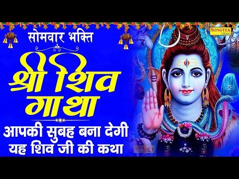 शिव जी भजन लिरिक्स - शिव गाथा   Shiv Gatha   Ds Pal   Best Somwar Shiv Bhajan 2021  Top 10 Bhole Gatha 2021  Shiv Bhajan