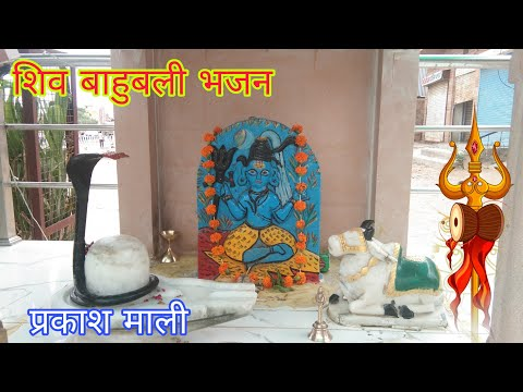 शिव जी भजन लिरिक्स - शिव बाहुबली    शिव भजन   Shiv BaahuBali   Shiv Bhajan   Bhole Baba ka   प्रकाश माली   Prakash Mali