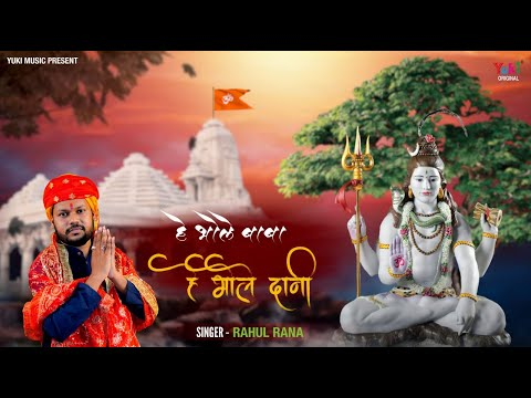 शिव जी भजन लिरिक्स - हे भोले बाबा हे भोले दानी | Shiv Bhajan |He Bhole Baba He Bhole Dani | Sawan Special Bhajan 2021