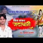 शिव जी भजन लिरिक्स – !! Anil Nagori !! शिव शंकर जटाधारी !! shiv shankar jatadhari !! sawan special song !! अनिल नागौरी !!