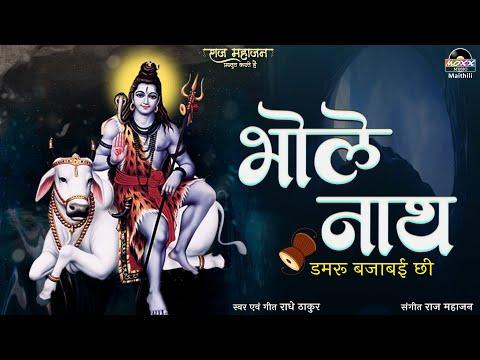 शिव जी भजन लिरिक्स - Damru Bajabyi Chhi | Bhole Nath | Sawan Special Maithili Shiv Bhajan | मैथिली सुपरहिट शिव भजन