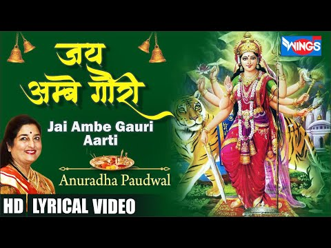 शिव जी भजन लिरिक्स – Durga Maa Aarti : Jai Ambe Gauri by Anuradha Paudwal | Mata Ki Aarti : Mata Rani Aarti | Mata Bhajan