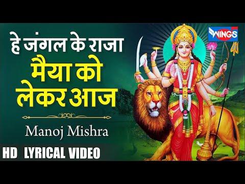 शिव जी भजन लिरिक्स – He Jungel Ke Raja Maiya Ko Lekar Aaja हे जंगल के राजा भैया को लेकर आजा   Mata Songs   Mata Bhajan