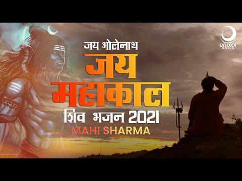 शिव जी भजन लिरिक्स - Jai Mahakaal - Shiv Bhajan 2021 | Mahi Sharma - Jai Bholenath Song