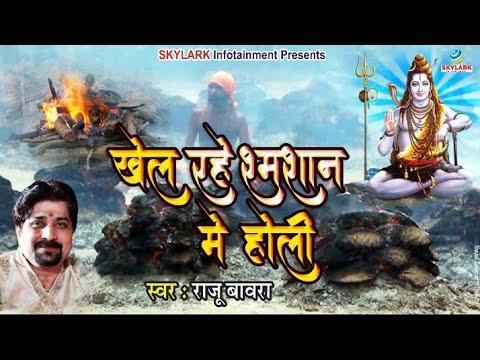 शिव जी भजन लिरिक्स – Khel Rahe Shamshan Mein Holi || Raju Bawra || HD || Superhit Shiv Bhajan 2015 #Skylark
