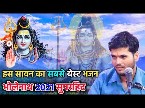 शिव जी भजन लिरिक्स - Latest Shiv Bhajan भोले बाबा का न्यू धमाकेदार भजन। गांजो पीले रे सदाशिव भोला लहरी रे #Brijwani_Music