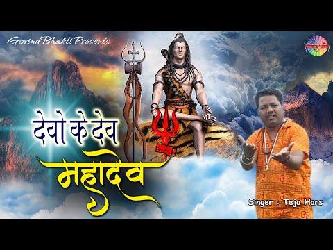 शिव जी भजन लिरिक्स - New Shiv Bhajan 2021 ! देवो के देव महादेव ! Devo Ke Dev Mahadev ! Official Music Video