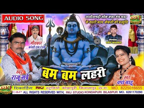 शिव जी भजन लिरिक्स – Raju Sapre  | Cg Shiv Bhajan | बम बम लहरी  | Bam Bam Lahari | शिव भजन | RKJ Studio 2021