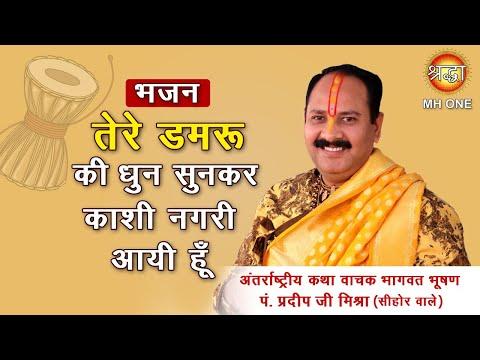 शिव जी भजन लिरिक्स - Shiv Bhajan: Tere Damru Ki Dhun Sunke Main Kashi Nagri Aayi Hun    Shri Pradeep Mishra Ji