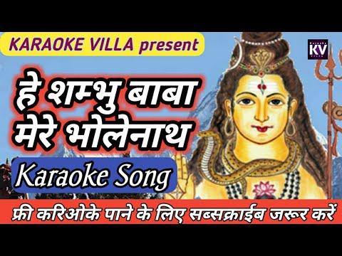 शिव जी भजन लिरिक्स – hey shambhu baba mere bhole nath karaoke | shiv bhajan karaoke with hindi lyrics