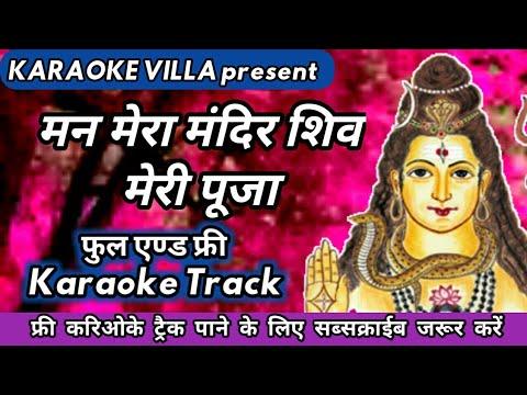शिव जी भजन लिरिक्स - man mera mandir shiv meri pooja karaoke | shiv bhajan karaoke with lyrics | hindi lyrics karaoke