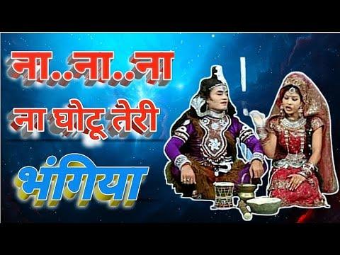 शिव जी भजन लिरिक्स – na na ghotu teri bhangiya | 2021 no 1 DJ Dance Shiv Bhajan |
