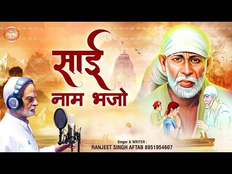 साई नाम भजो    Sai Baba Song    Sai Baba    Sai Bhajans    Sai Baba Songs    Bhajan { Sai } Jmd Song