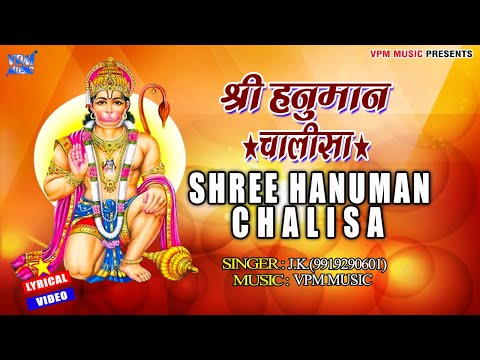 हनुमान चालीसा - Hanuman Chalisa - JK Ji -Latest Shree Hanuman Chalisa 2020