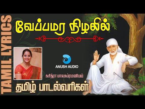 வேப்பமர | Veppamara Nizhalil | Shirdi Sai Baba Song with Lyrics in Tamil | Suchitra | Anush Audio