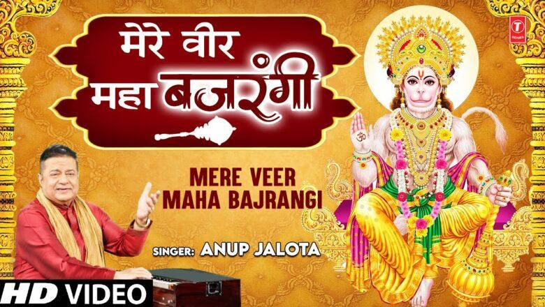 Mere Veer Maha Bajrangi I Hanuman Bhajan I ANUP JALOTA I Full HD Video Song