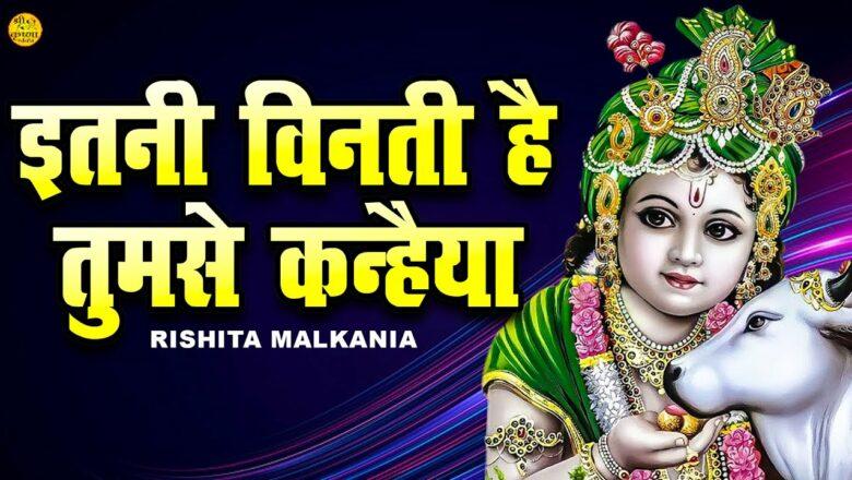 इतनी विनती है Tumse Kanhaiya | कृष्ण भजन | New Krishna Bhajan 2021 | Krishan Bhajan 2021