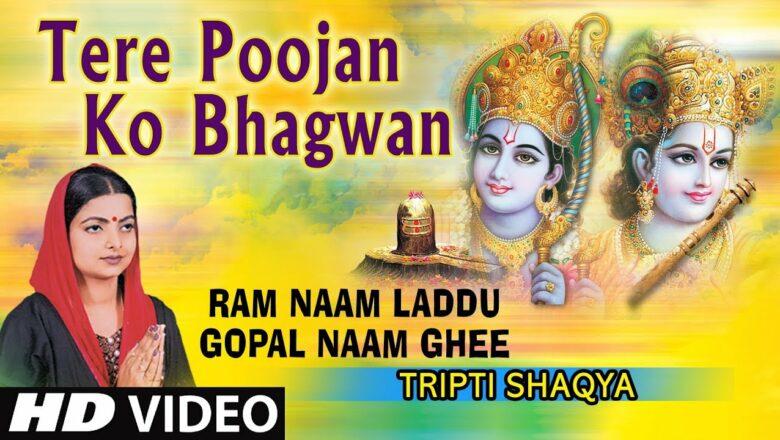 Tere Poojan Ko Bhagwan Ram Bhajan I TRIPTI SHAQYA I Full HD Video I Ram Naam Laddu Gopal Naam Ghee