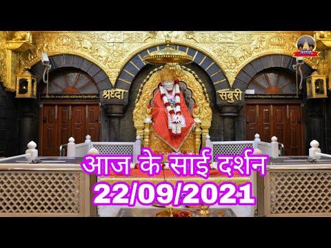 LIVE🔴 Today Sai Baba Darshan   Aaj Ke Sai Darshan   Shirdi Daily Darshan Photo 22/09/2021