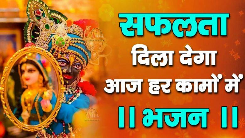 इस भजन की पहली लाइन ने इसे सुपरहिट बना दिया || Latest Krishna Bhajan 2021 || krishan ji bhajan
