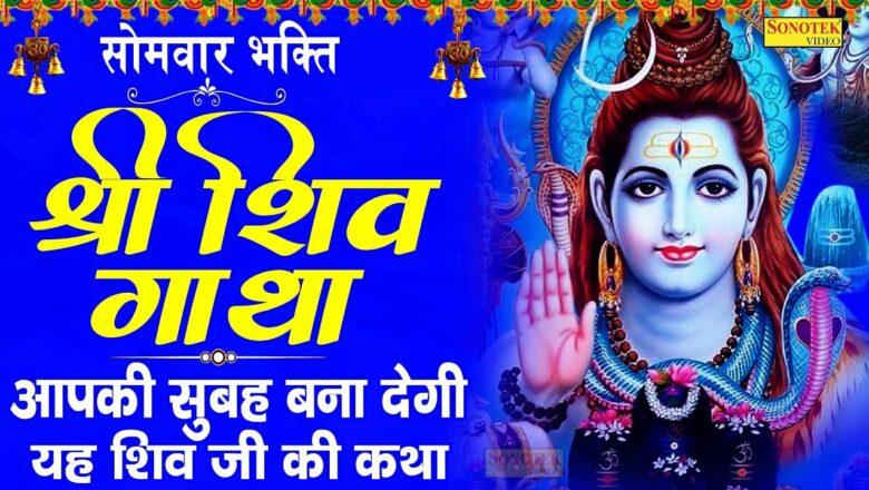 शिव जी भजन लिरिक्स – शिव  गाथा | Shiv Gatha | Ds Pal | Best Somwar Shiv Bhajan 2021| Top 10 Bhole Gatha 2021| Shiv Bhajan