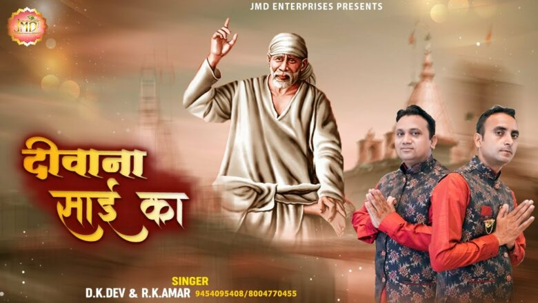 Deewana Sai Ka || दीवाना साई का || Shirdi Sai Baba Songs | Baba Songs | Sai Ram | D.K.DEV & R.K.AMAR