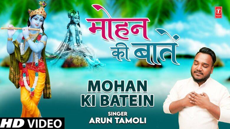 मोहन की बातें Mohan Ki Batein I Krishna Bhajan I ARUN TAMOLI I Full HD Video Song