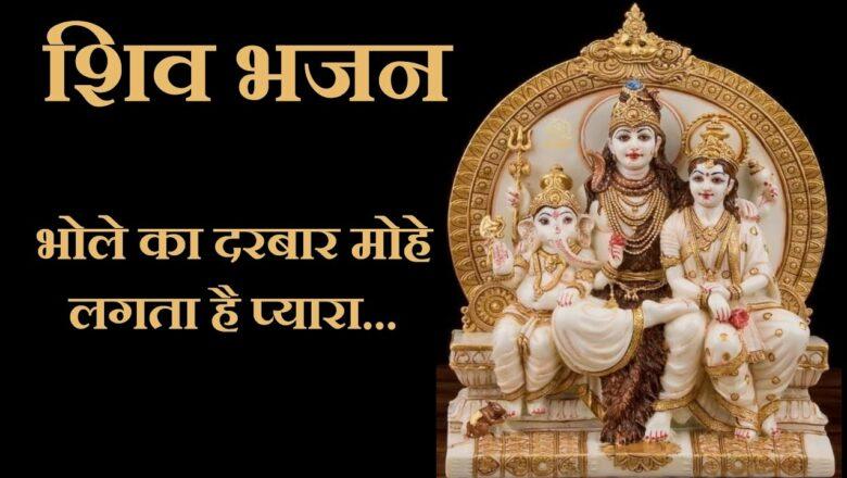 शिव जी भजन लिरिक्स – Shiv bhajan   शिव भजन   भोले का दरबार मोहे लगता है प्यारा   bhole ka darbar mohe lagta hai pyara  