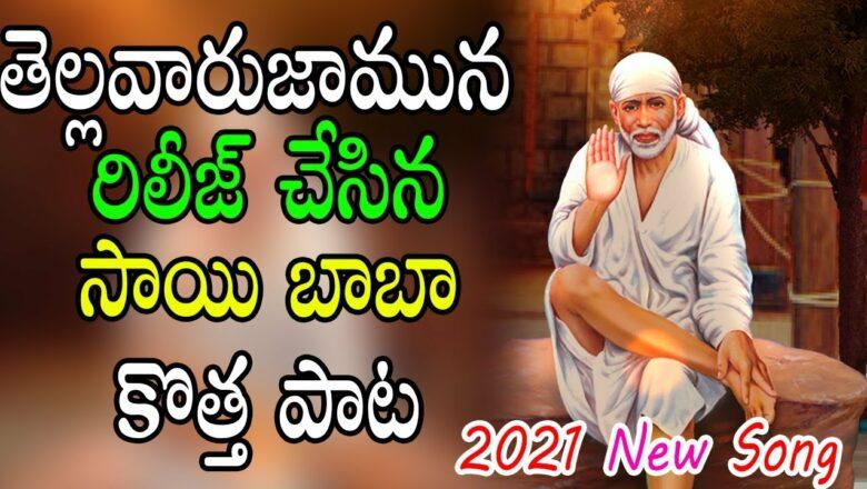 Sai Baba Latest Song || Shirdi Sai Baba Songs 2021 || Telugu Devotional Songs 2021