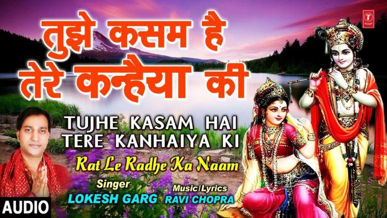 Tujhe Kasam Hai Tere Kanhaiya Ki I Krishna Bhajan I LOKESH GARG,Full Audio Song,Rat Le Radhe Ka Naam