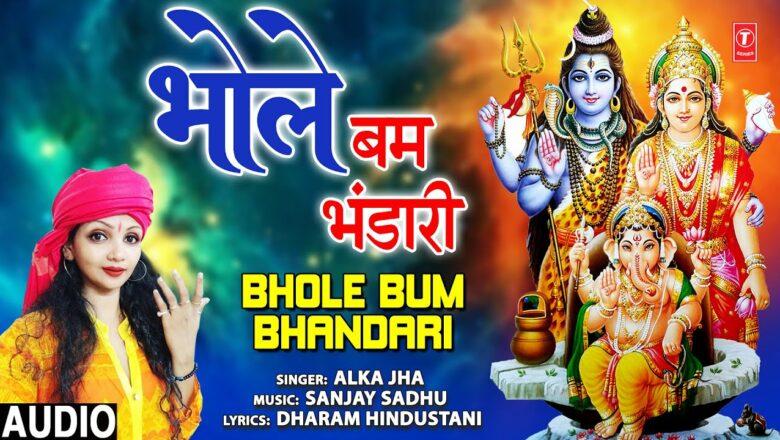 शिव जी भजन लिरिक्स – Bhole Bum Bhandari I Shiv Bhajan I ALKA JHA I Full Audio Song
