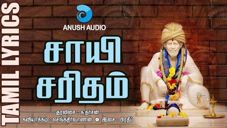 சாயி சரிதம் – Sayi Saritham | Shirdi Sai Baba Song Tamil with Lyrics | Sudarsan | Anush Audio