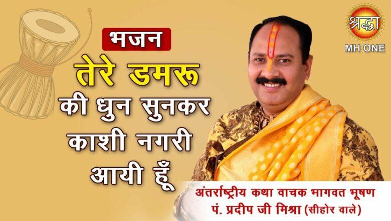 शिव जी भजन लिरिक्स – Shiv Bhajan: Tere Damru Ki Dhun Sunke Main Kashi Nagri Aayi Hun    Shri Pradeep Mishra Ji