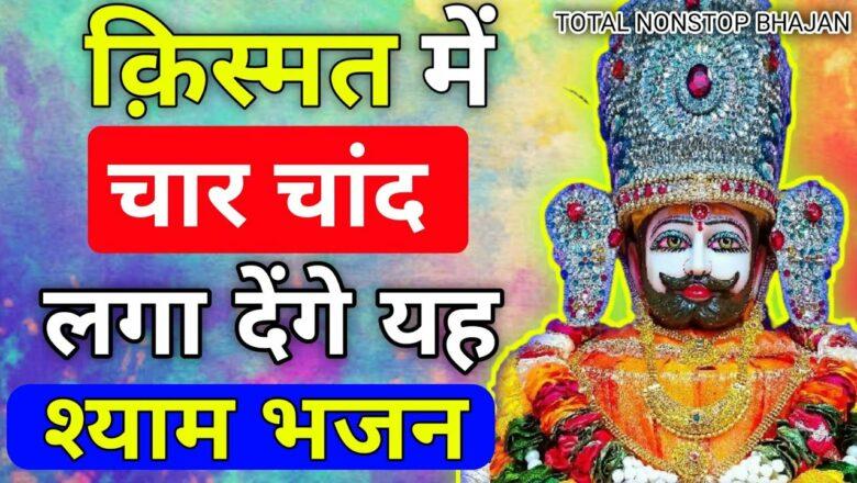 खाटू मे सबसे ज्यादा चलने वाले भजन    2021 Hit Bhajan    Shyam Bhajan 2021    Total Entertainment