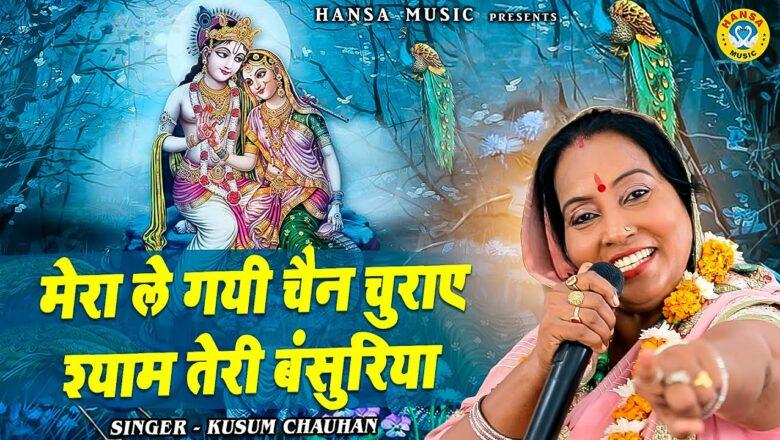 मनमोहक कृष्ण भजन | मेरा ले गयी चैन चुराए श्याम तेरी बंसुरिया | Kusum Chauhan | New Krishan Bhajan